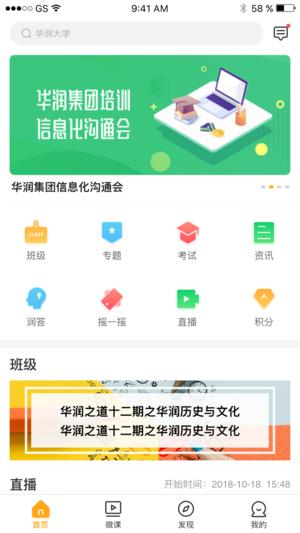 华润大学 V2.8.9 安卓版截图5