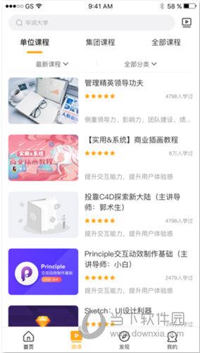 华润大学iOS版