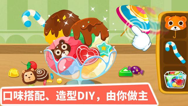 宝宝甜品店 V9.32.10.00 安卓版截图2