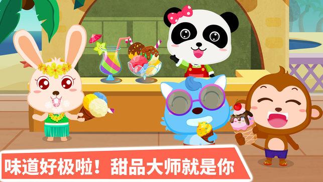 宝宝甜品店 V9.32.10.00 安卓版截图3