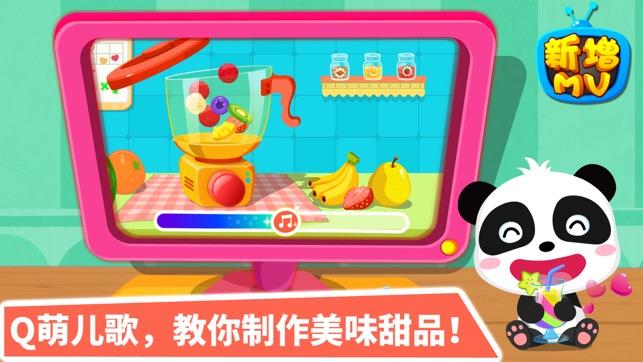 宝宝甜品店 V9.32.10.00 安卓版截图4