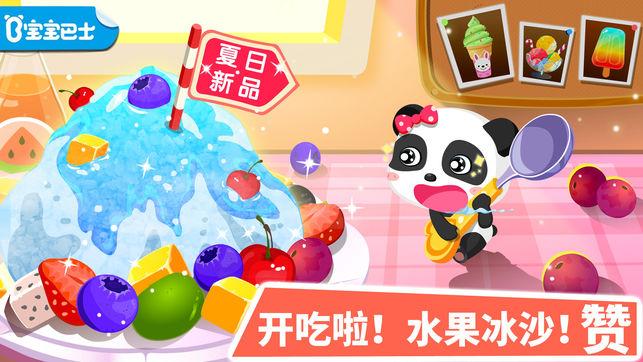 宝宝甜品店 V9.32.10.00 安卓版截图5