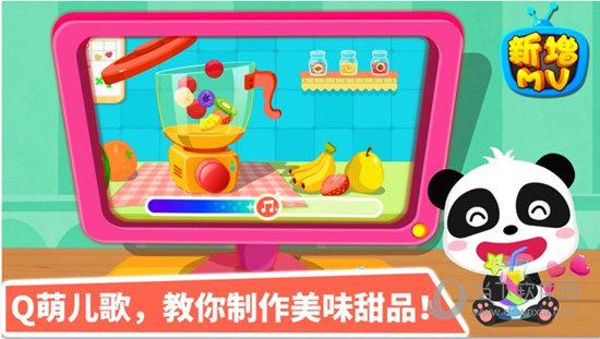 宝宝甜品店iOS版