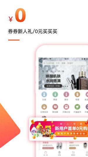券券优惠券 V7.3 安卓版截图4