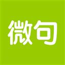 微句 V3.9.10 安卓版