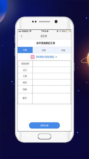 企工查 V2.6.2 安卓版截图4