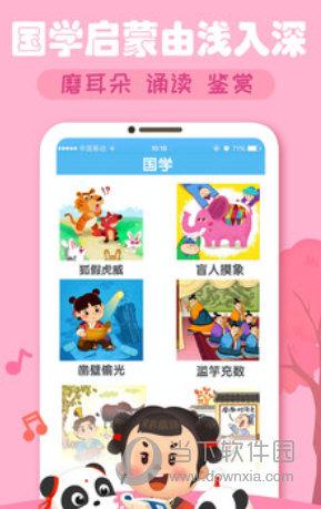宝宝巴士故事app