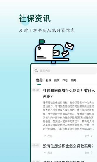 社保蛙 V1.1.0 安卓版截图4