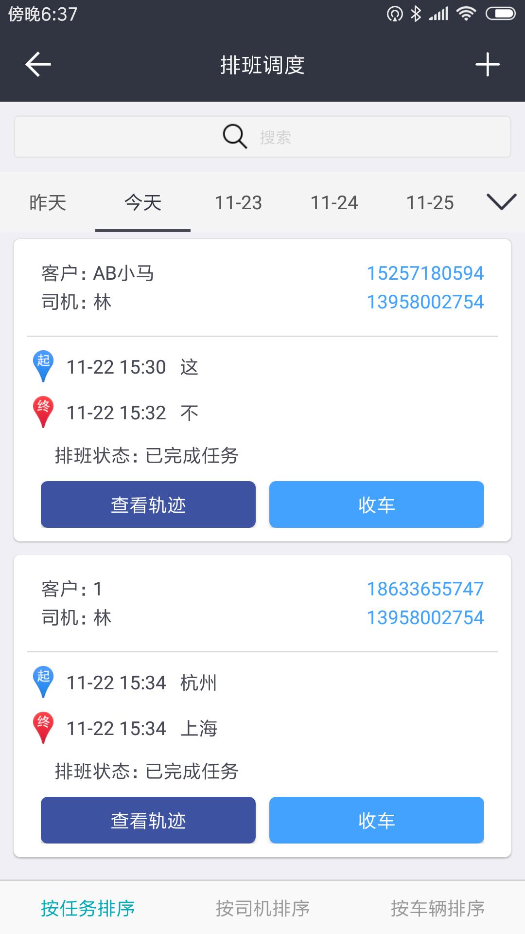 车队管家 V2.5.8.1 安卓版截图2