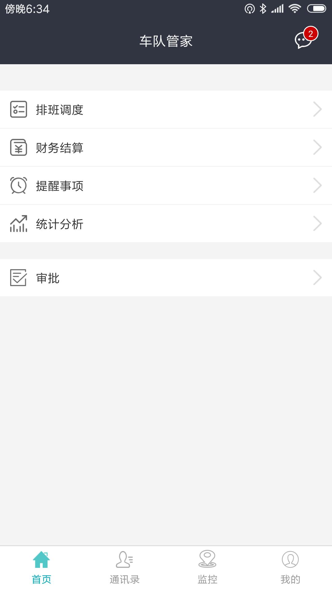 车队管家 V2.5.8.1 安卓版截图1