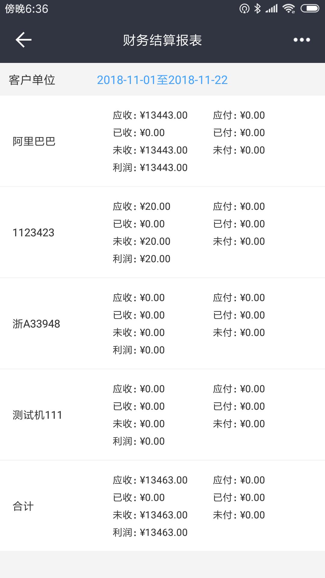 车队管家 V2.5.8.1 安卓版截图3