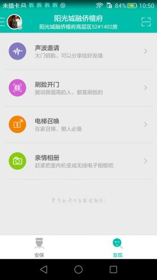 微居2 V2.2.2 安卓版截图2