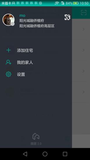 微居2 V2.2.2 安卓版截图3