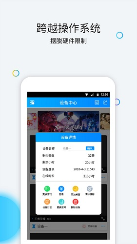 云派 V3.3.8 安卓版截图4
