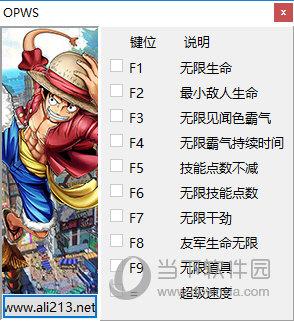 海贼王世界探索者十项修改器