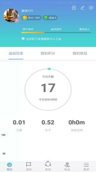 健步121 V4.1.5 安卓版截图2