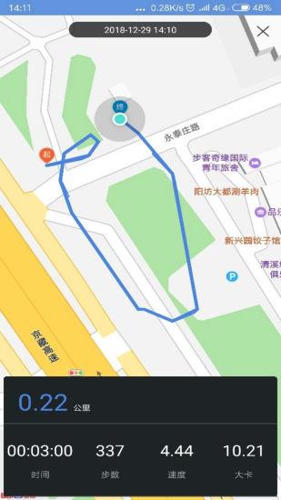 健步121 V4.1.5 安卓版截图5