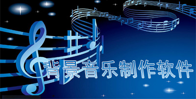 背景音乐制作软件