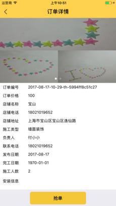 丹舟同城 V1.2  安卓版截图1
