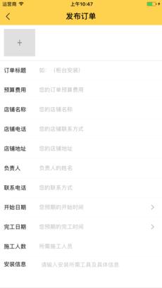 丹舟同城 V1.2  安卓版截图2