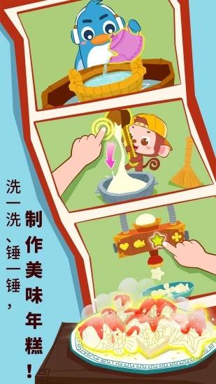 中华节日 V9.32.10.00 安卓版截图1