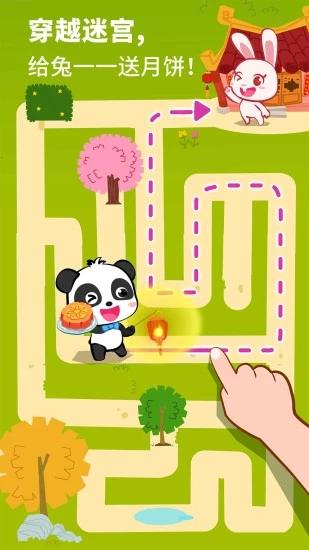 中华节日 V9.32.10.00 安卓版截图3