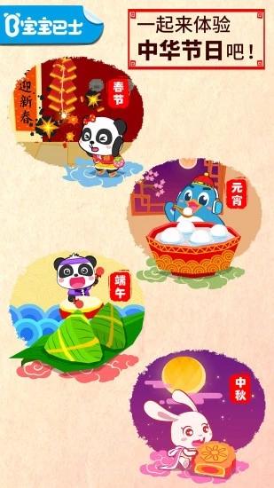 中华节日 V9.32.10.00 安卓版截图5