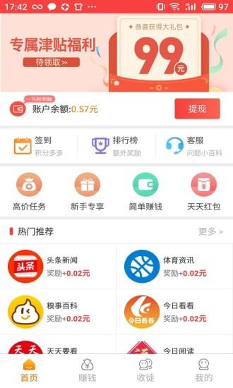 熊猫赚钱 V1.56 安卓版截图1
