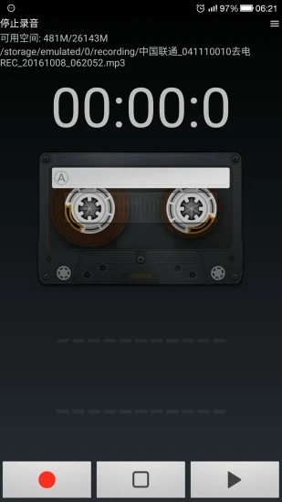 风云录音机 V7.1 安卓版截图2