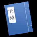 晓诗 V1.0 Mac版