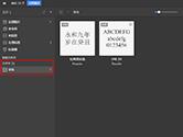 Eagle怎么添加字体 让你更好的管理电脑字体