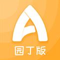 安安园丁版 V1.0.3 安卓版
