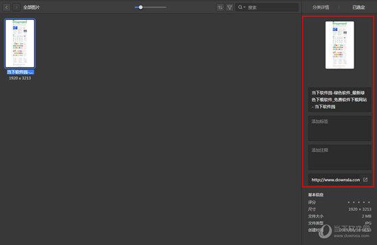 用户还可以在右边看到之前截取的网页信息