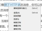 极速pdf阅读器怎么复制文字 编辑器了解下
