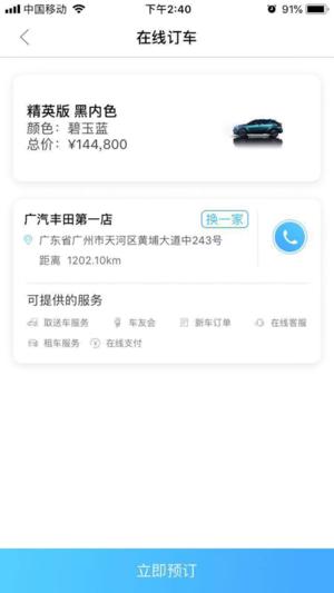 丰云行手机版 V4.5.0 安卓版截图1