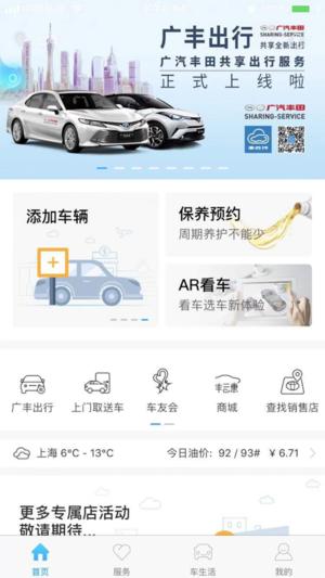 丰云行手机版 V4.5.0 安卓版截图5