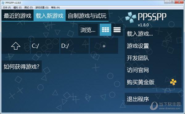 PPSSPP模拟器PC版最新版