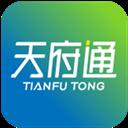 天府通 V3.5.0 安卓最新版
