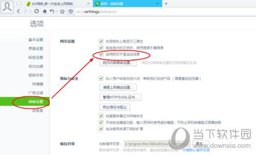 360浏览器网页平滑滚动效果怎么启动 扩展功能步骤介绍