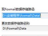 Foxmail邮件存储位置改变步骤 轻松找到你的邮件