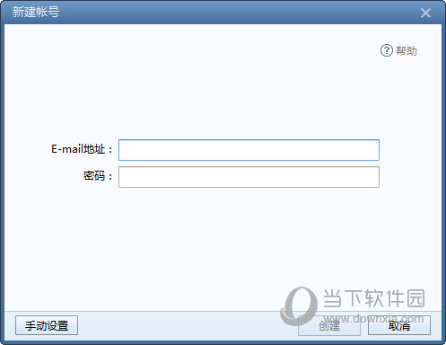 Foxmail官方下载
