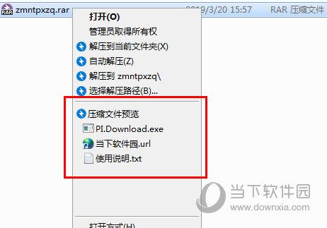支持鼠标右键快速预览的功能