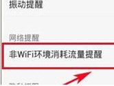 全民K歌怎么设置非WiFi环境提醒 省流量大法