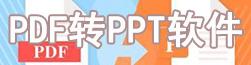 PDF转PPT软件