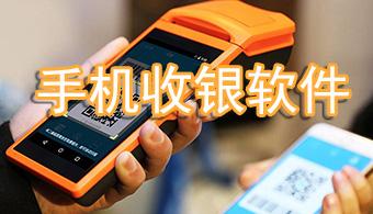 手机收银软件