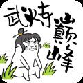武炼巅峰之帝王传说 V1.0 安卓版