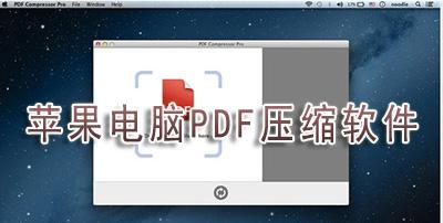 苹果电脑PDF压缩软件