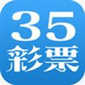 35彩票安卓版 V2.0 官方最新版