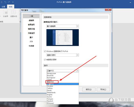 """最后点击""""确定""""即可完成设置中文的全部内容"""
