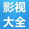 影视大全播放器 V1.0.4 安卓版
